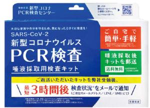 PCR検査 唾液検査キット